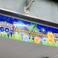 【ポケモンGOイベント】サファリゾーン8/30レポート【神奈川県横須賀市】
