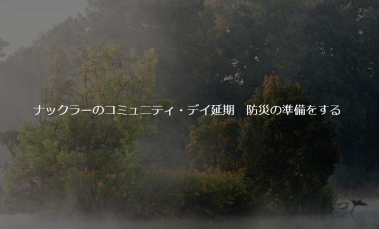 ナックラーのコミュニティ・デイ延期 ポケモンGO
