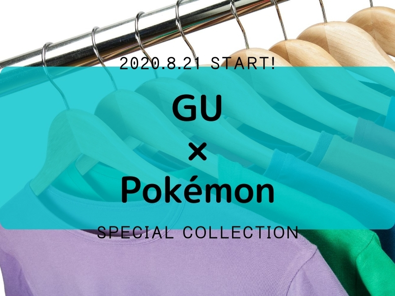 GU×Pokémonスペシャルコレクション