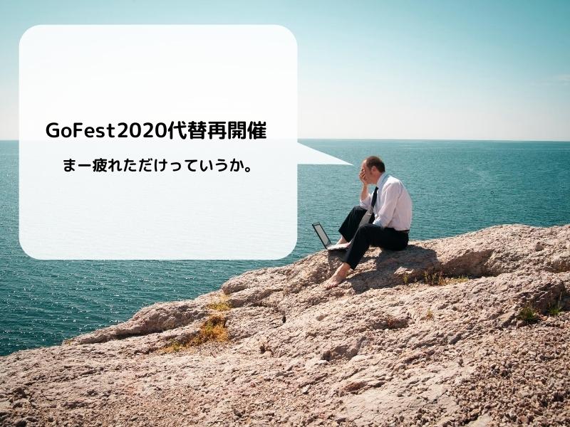 GoFest2020再開催イベント