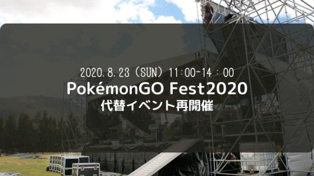 ポケモンGO GoFest2020代替再開催イベント