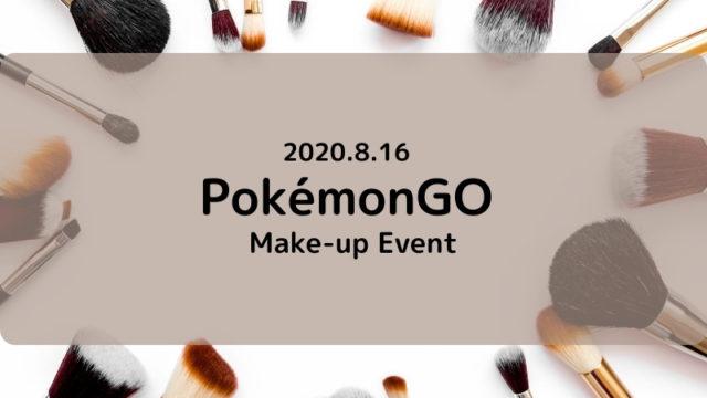 ポケモンGO メイクアップイベント