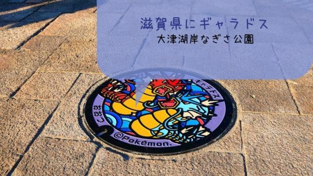 滋賀県大津市 ギャラドスのマンホール