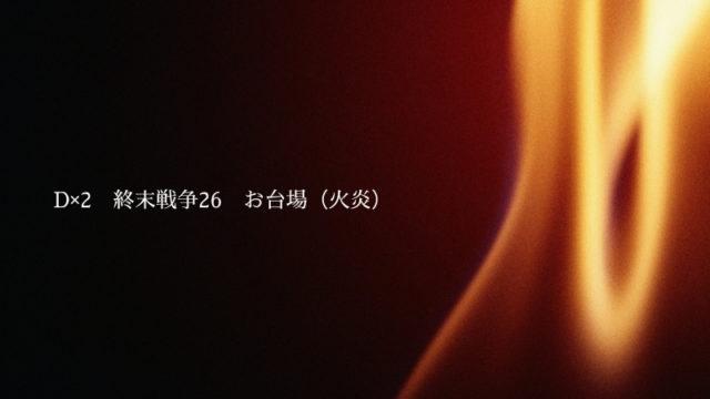 真・女神転生D×2 終末戦争26