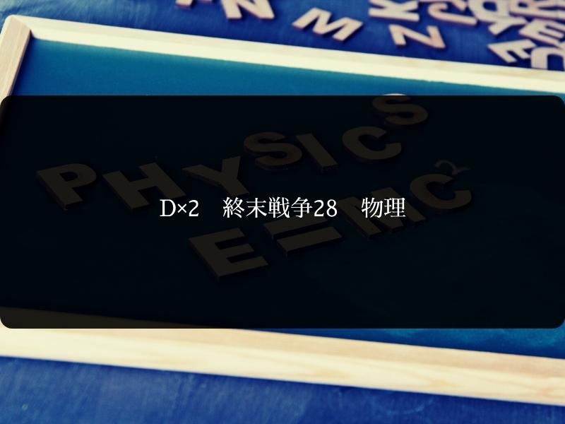 D×2 終末戦争 物理