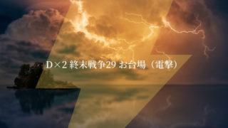 D×2 終末戦争29 電撃