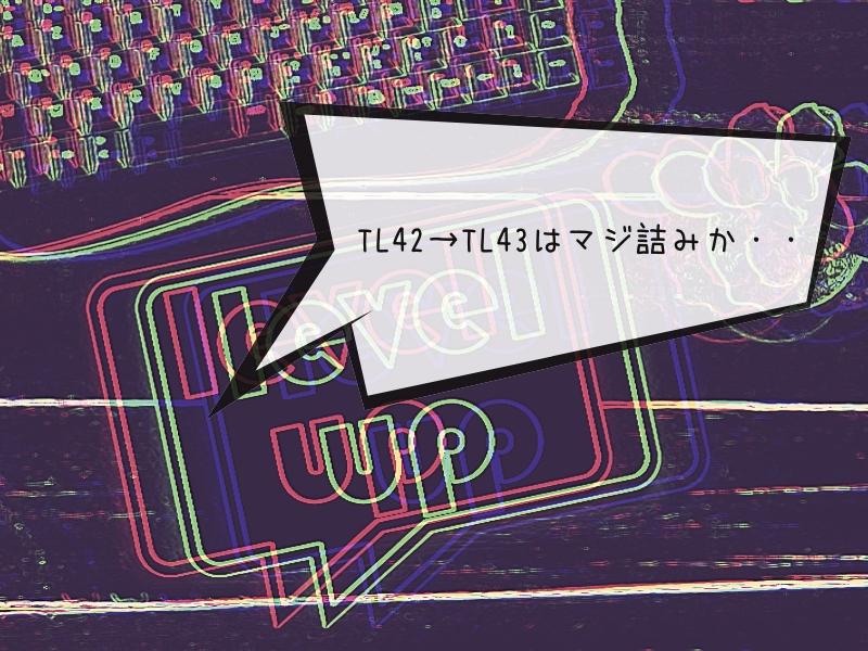 ポケモンGO TL42