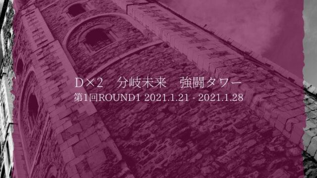 D×2 強闘タワー