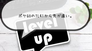 ポケモンGO TL41