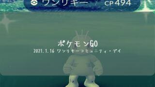 ポケモンGO ワンリキー コミュニティ・デイ