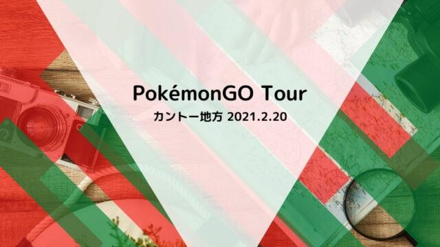 PokémonGOツアー カントー