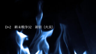 D×2 終末戦争 火炎