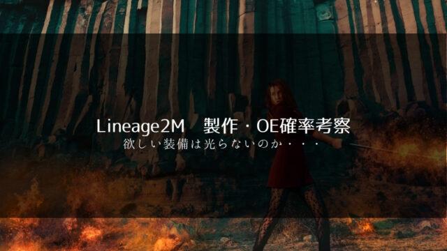 リネージュ2M 製作とOE