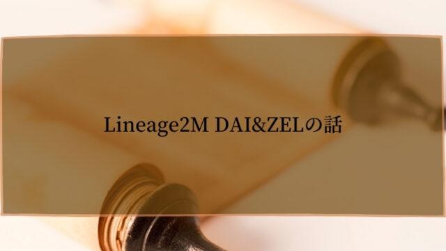 リネージュ2M DAI、ZEL