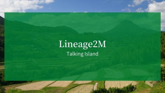 Lineage2M 攻略 ストーリー追体験 話せる島