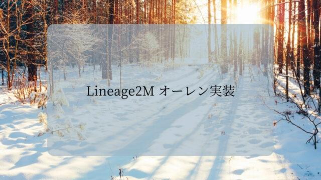 オーレン実装 リネージュ2M